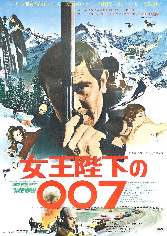 On Her Majesty's Secret Service Poster 4 | Mr Movie Fiend ...