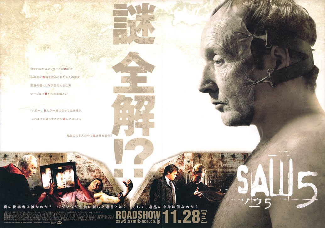 2010 Movie Posters: Movie Posters – Saw Saga Feature