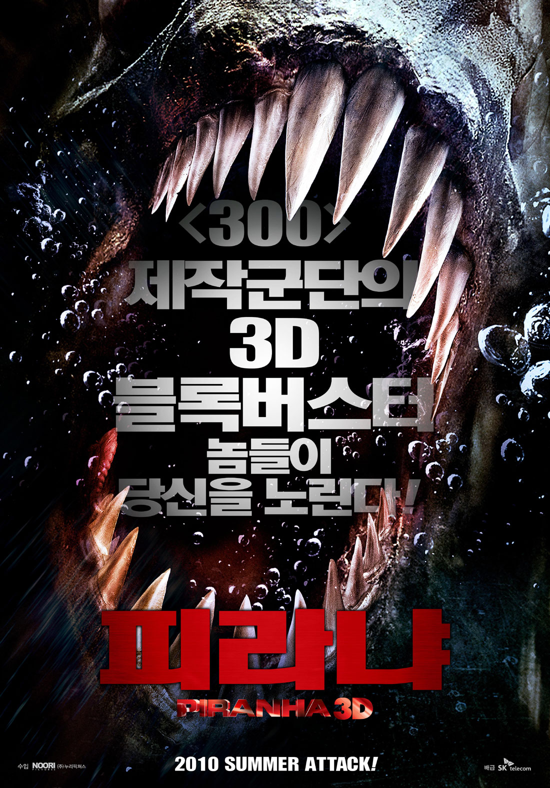 Piranha 3D Poster 7